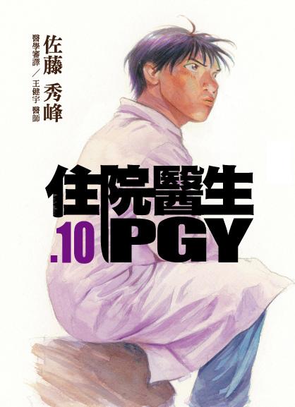 住院醫生PGY#10