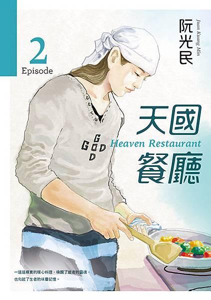 天國餐廳#2