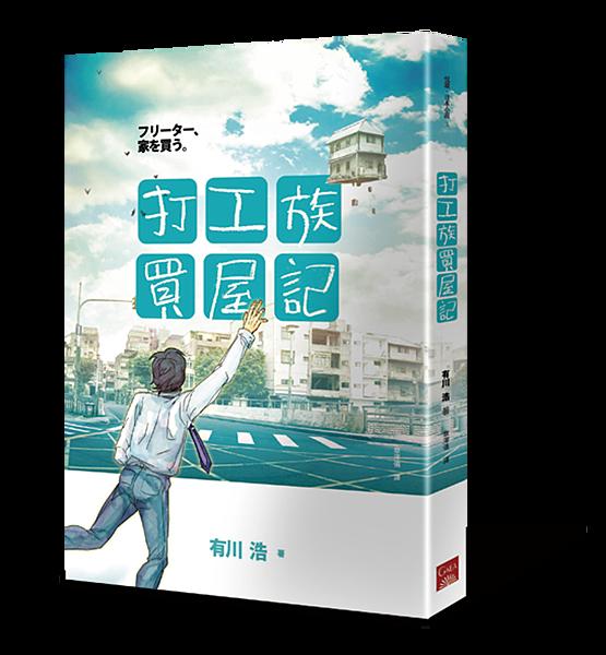 打工族_04-ol-stand