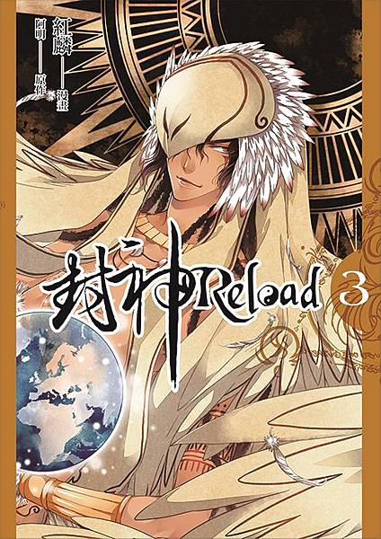 DO022 封神 Reload 3 cover