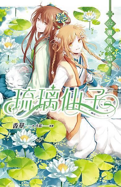 琉璃仙子4封面