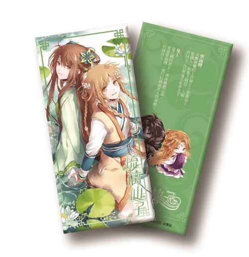 琉璃仙子4首刷贈專屬人物卡6x12h