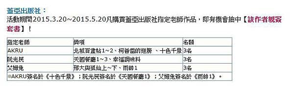 金石堂活動:國人原創輕動漫展贈品書單