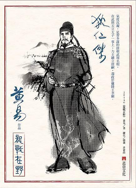 龍戰在野13首刷贈【狄仁傑 水墨風畫卡】10.3w14.2h