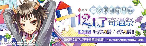 150505《魔豆12王子奇遇祭》950X300像素 (2)