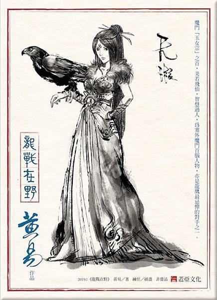 龍戰在野15首刷贈【無瑕 水墨風畫卡】10.3w14.2h