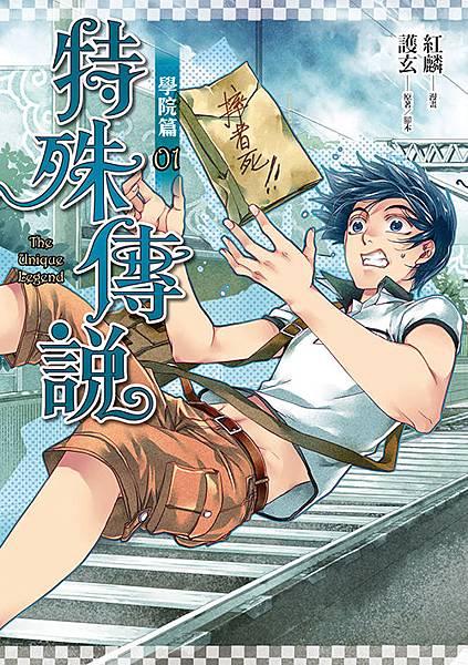 DO100特殊傳說漫畫:學院篇01