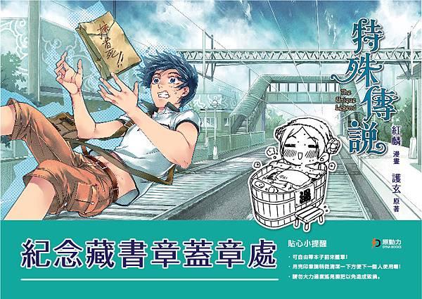 0707_特傳漫畫版告示牌-02