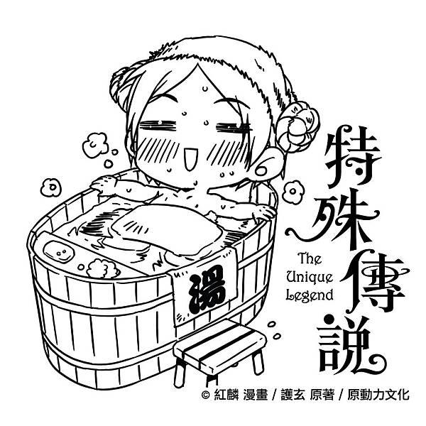 0706_特殊傳說漫畫版藏書章-01