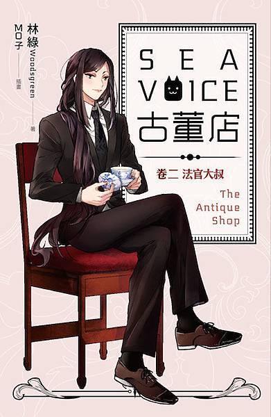 FS094Sea voice古董店2封面