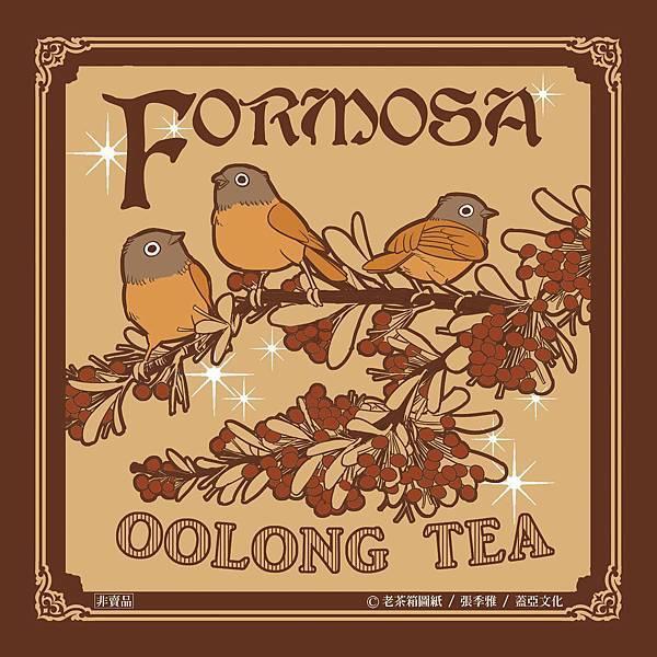 蓋亞-異人茶跡-老茶箱杯墊-修