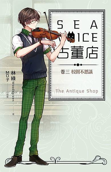 FS100Sea voice古董店卷三