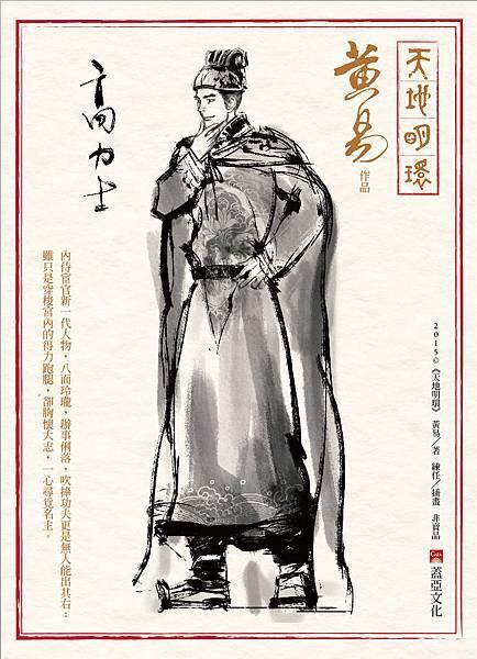 天地明環3首刷贈品【高力士水墨風畫卡】