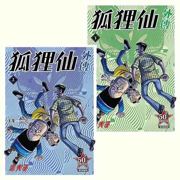 SET017 老夫子狐狸仙外傳-復刻經典(套書)