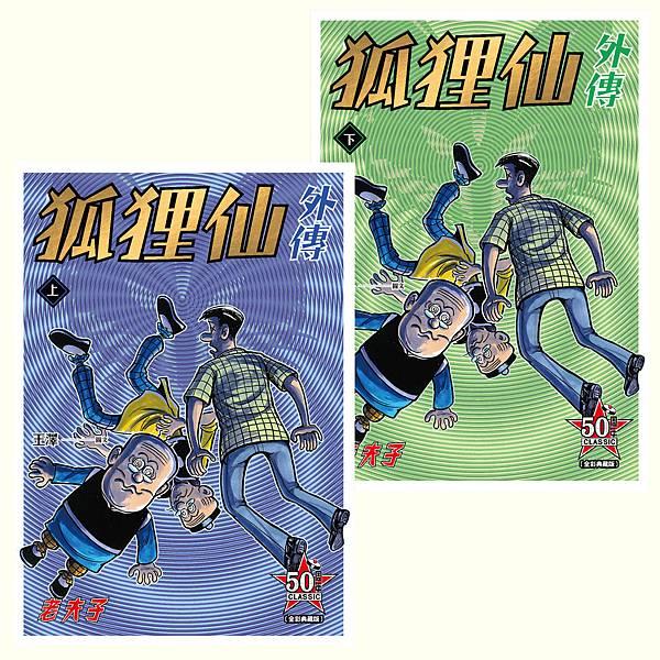 SET018 老夫子狐狸仙外傳-全彩典藏(套書)