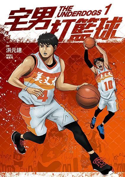 DO032 宅男打籃球01