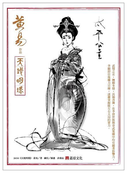天地明環4首刷贈品【太平公主水墨風畫卡】(新