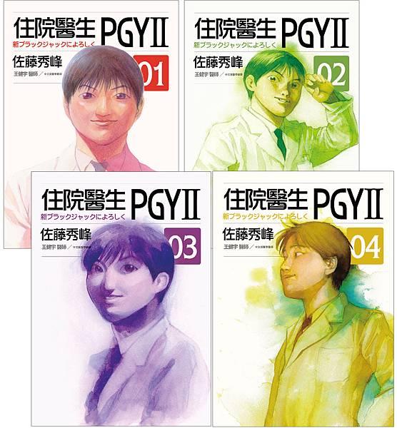 SET015 PGYII1-4