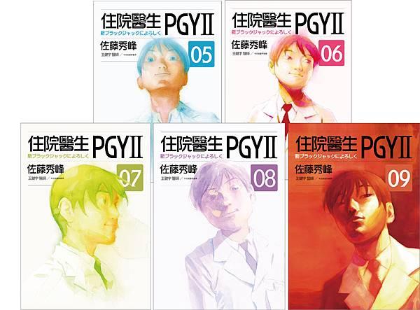 SET016 PGYII5-9