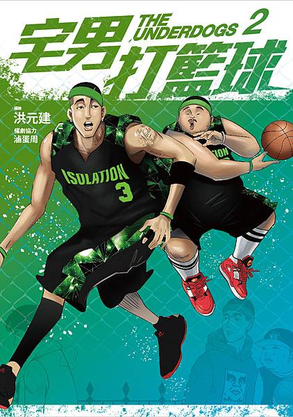 DO033 宅男打籃球02