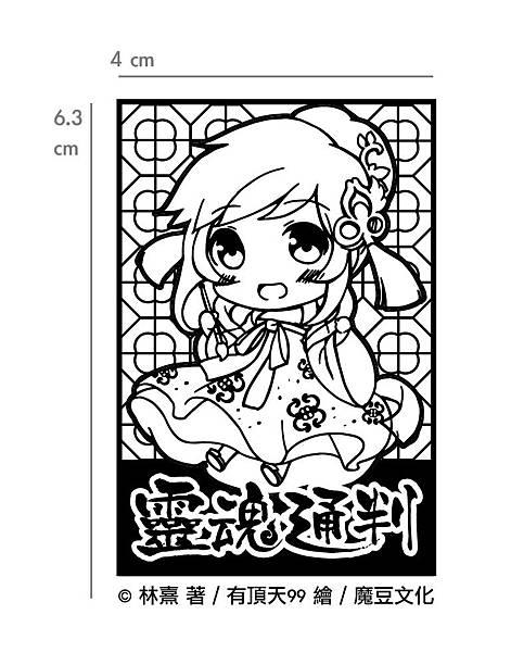 靈魂通判01─狄水芹
