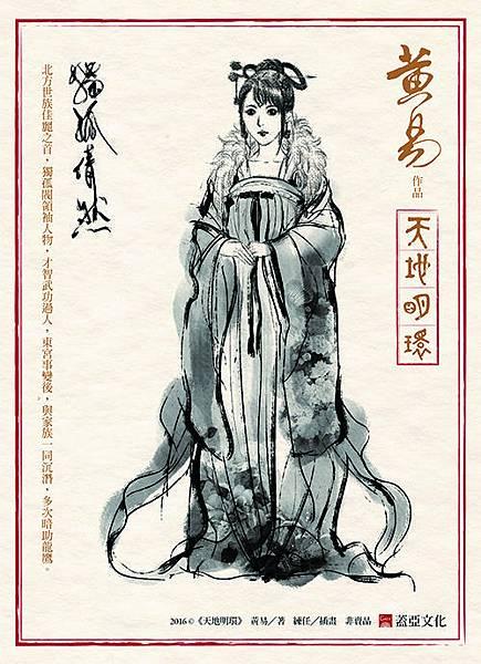 天地明環8首刷贈品【獨孤倩然水墨風畫卡】