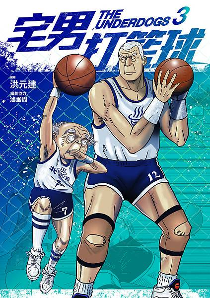 DO034 宅男打籃球03