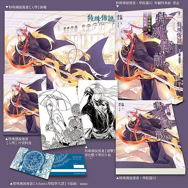 GDS066 特殊傳說漫畫學院篇02 珍藏特典組