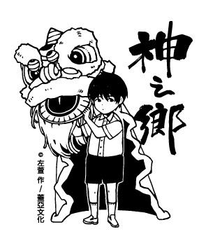 0703神之鄉_藏書章