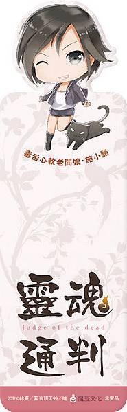 FS116靈魂通判05贈品圖