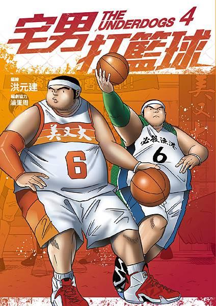 DO035 宅男打籃球04