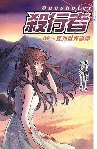 FS117殺行者09(完)封面