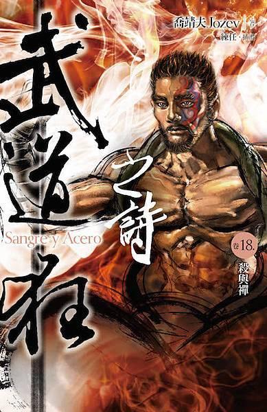 武道狂18 cover