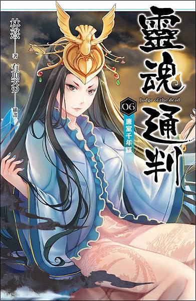 FS120靈魂通判06封面
