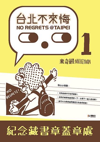 1011不來悔藏書章告示牌ot-01