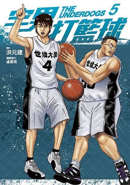 DO036 宅男打籃球05
