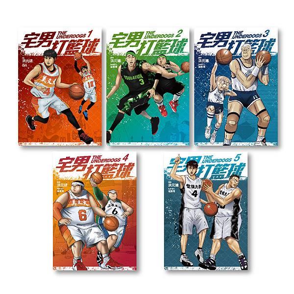 宅男打籃球(1-5)