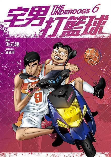 DO037 宅男打籃球06封面