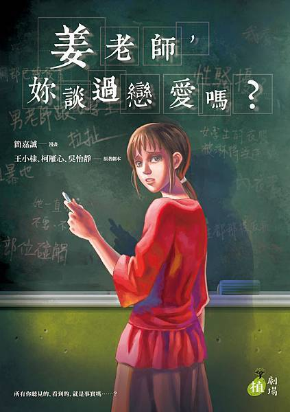 DO062 姜老師妳談過戀愛嗎封面