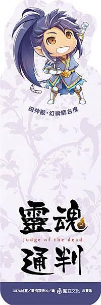 FS133靈魂通判09贈品圖