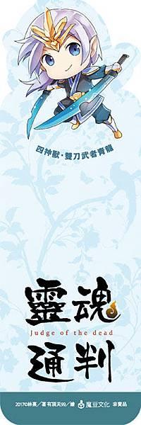 FS137靈魂通判10贈品圖