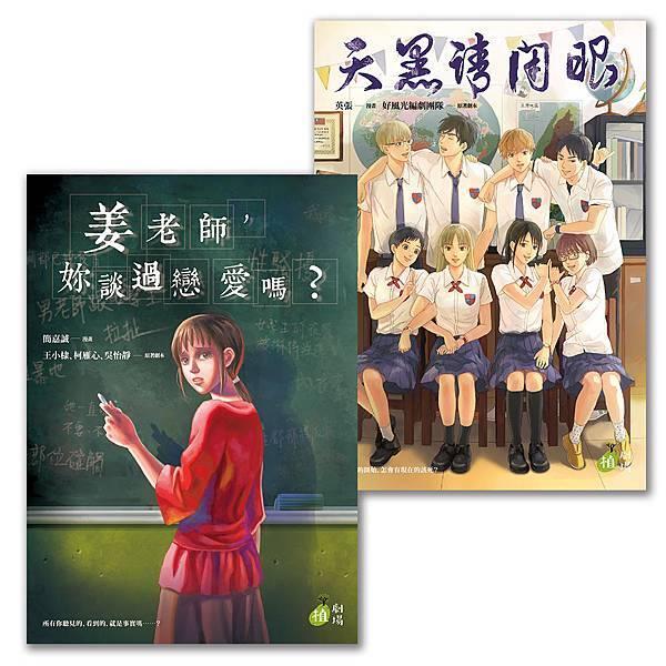 SET023 漫畫植劇場【驚悚推理系列】套書
