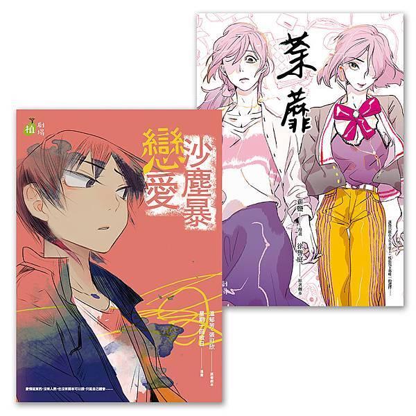SET022 漫畫植劇場【愛情成長系列】套書