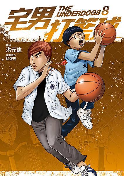 DO039 宅男打籃球8