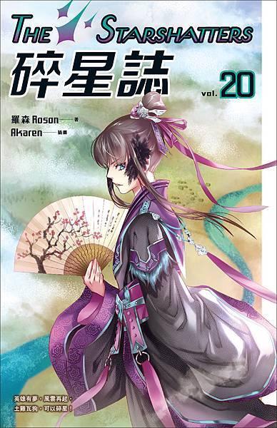 RE360碎星誌20-封面