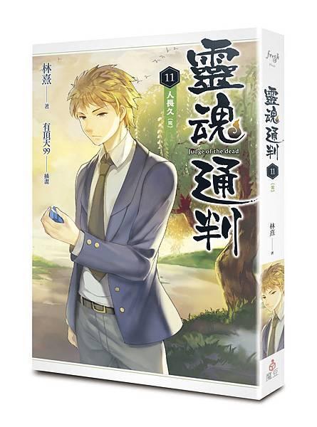 FS144靈魂通判11(完)封面 stand