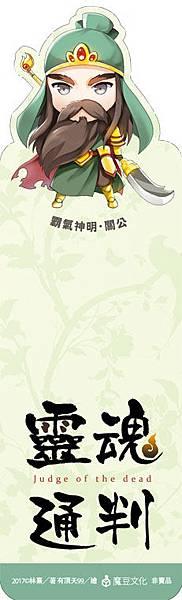 FS144靈魂通判11贈品圖