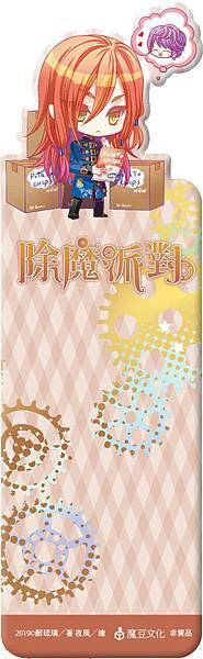 FS168除魔番外贈品小卡.jpg