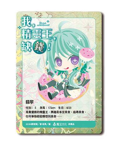 FS174精靈王PVC小卡.jpg