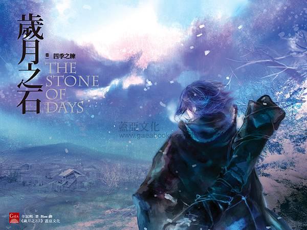 歲月之石 <卷一 四季之鍊>桌布
